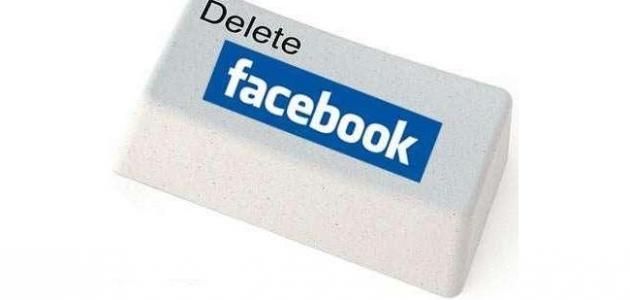 حذف رقم الهاتف من الفيس بوك نهائياً