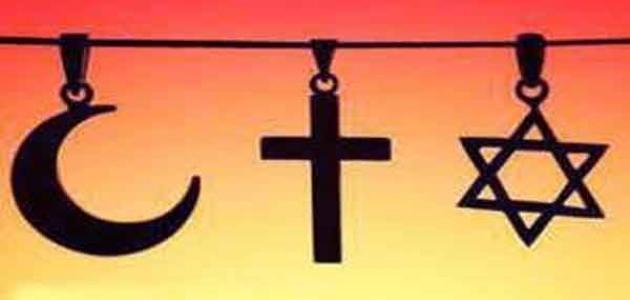 عدد الديانات السماوية