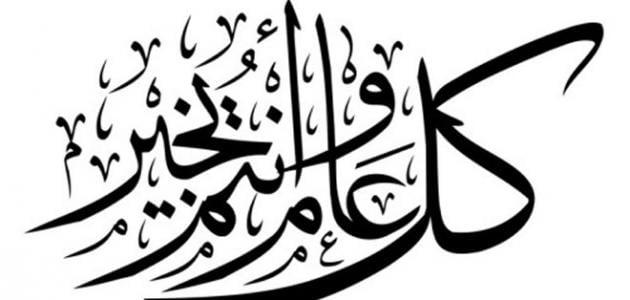 كيف تتعلم الخط العربي