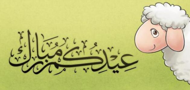موضوع إنشاء عن عيد الأضحى