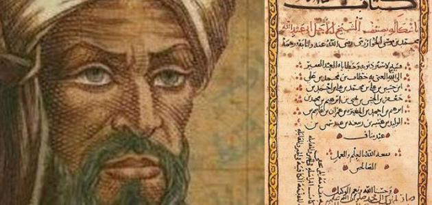 اسم عالم مسلم واختراعاته