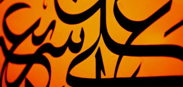 تعريف اللغة العربية