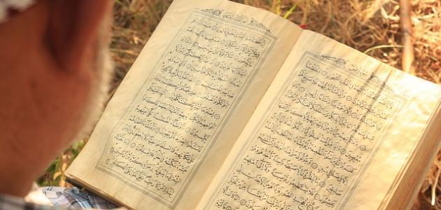 كيف أحفظ القرآن بمفردي