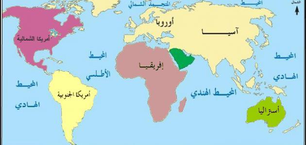 كم عدد القارات في العالم وما هي