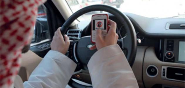 استخدام الهاتف أثناء القيادة