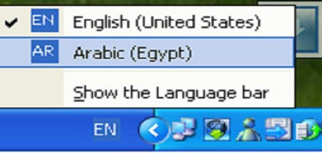 اظهار شريط اللغة
