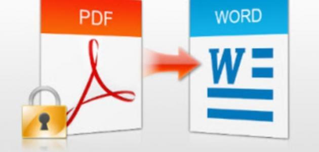 طريقة تحويل ملف pdf إلى وورد