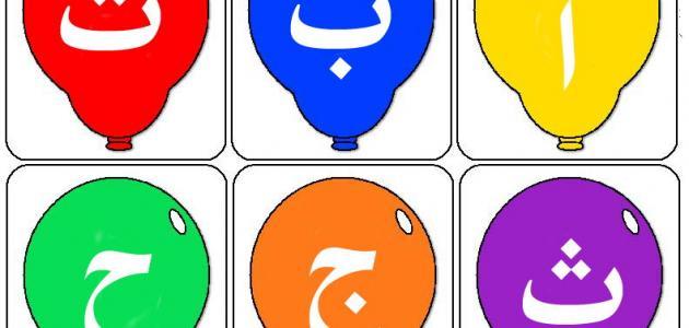 تعلم حروف اللغة العربية للأطفال