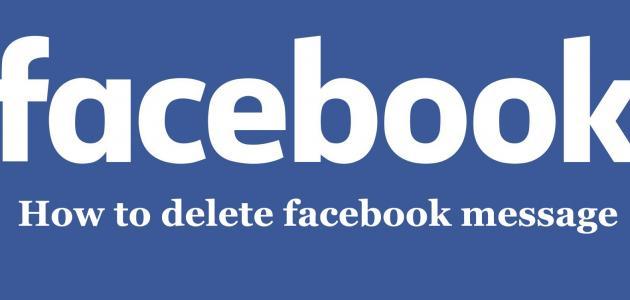 طريقة مسح الرسائل من الفيس بوك