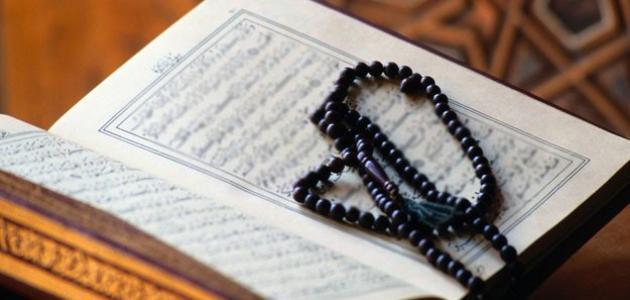 طريقة لختم القرآن في شهر