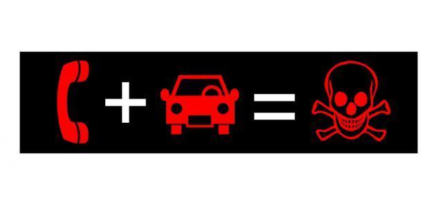 أخطار استعمال الهاتف النقال أثناء القيادة