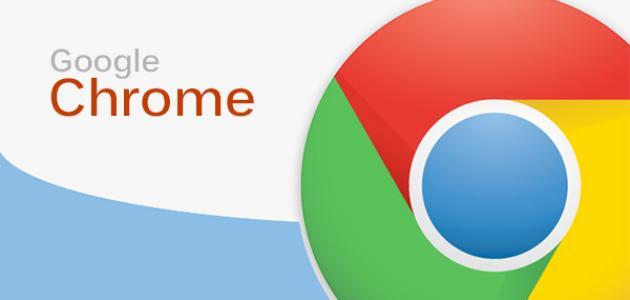 تغيير لغة جوجل كروم