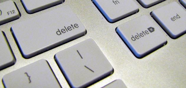 حذف الملفات غير الضرورية