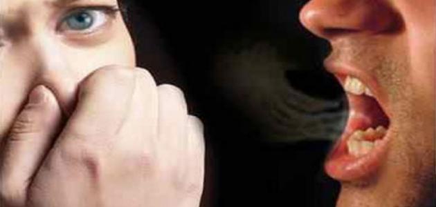 ما سبب رائحة الفم الكريهة وما علاجها