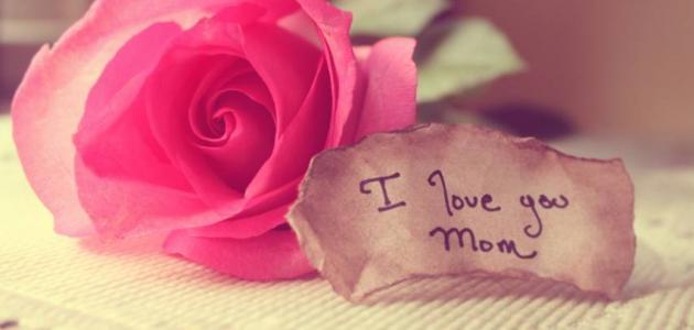 موضوع إنشاء عن عيد الأم