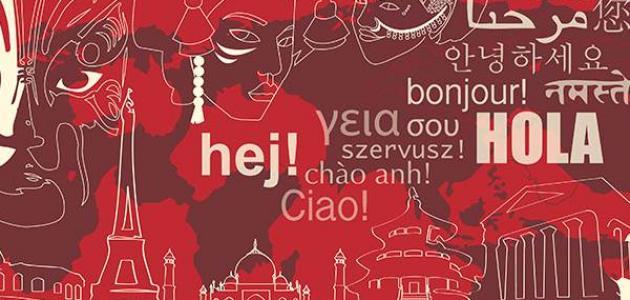 أسهل اللغات للتعلم