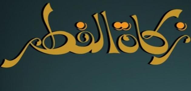 زكاة عيد الفطر