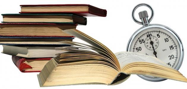 كيف أتعلم القراءة السريعة