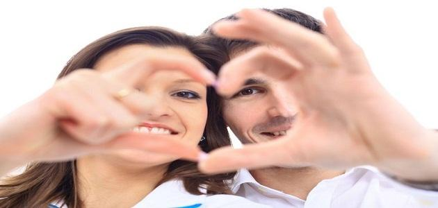 ca32ee479 سر نجاح الحياة الزوجية - موضوع