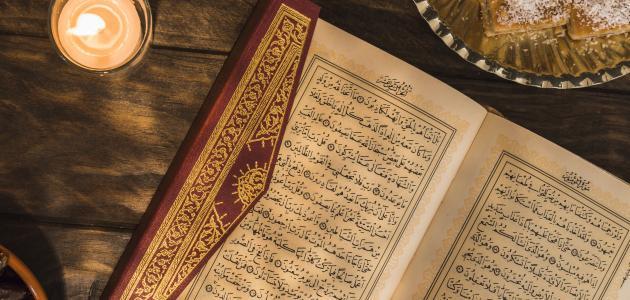 تعلم تلاوة القرآن