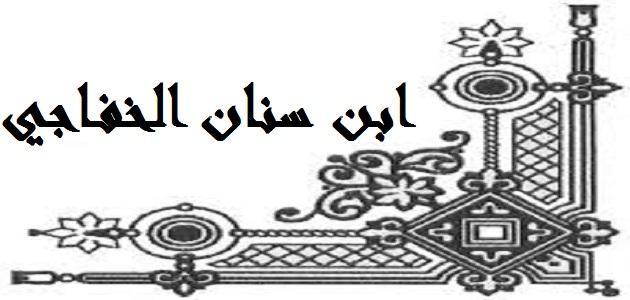 ابن سنان الخفاجي
