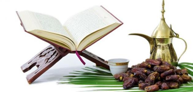الفرق بين الصوم والصيام في القرآن