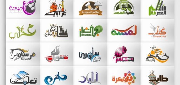 برنامج تصميم لوجو عربى مجانا