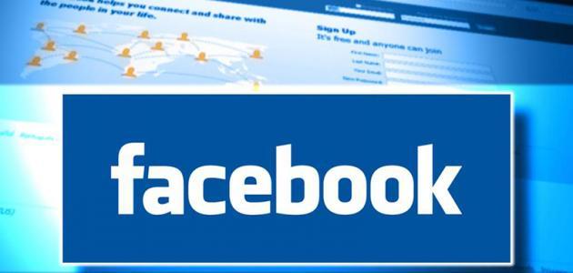 طريقة عمل إيميل فيس بوك جديد
