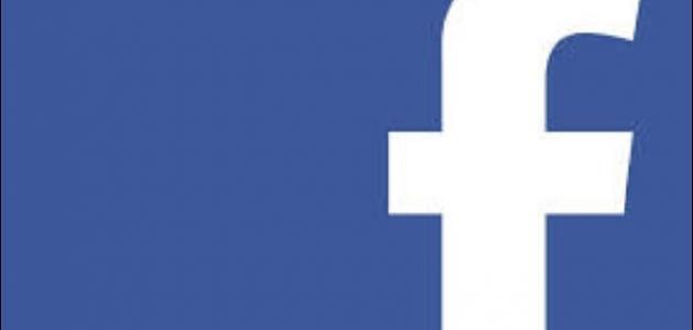 كيف أسجل الخروج من الفيس بوك