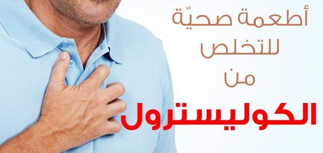 رجيم لمرضى الكولسترول