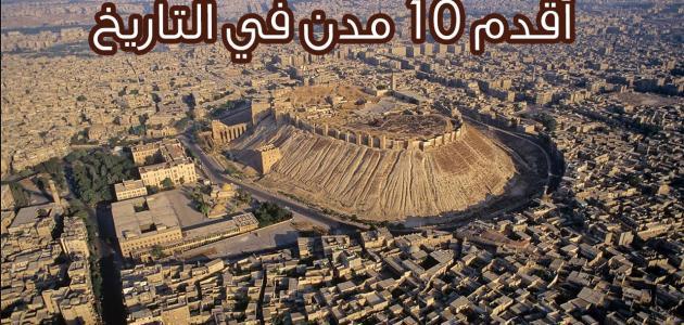 أقدم دولة عربية