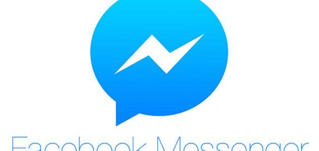 كيفية الخروج من ماسنجر الفيس بوك