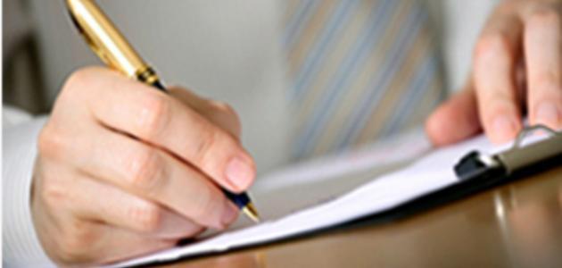 عناصر الرسالة الإدارية