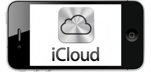 طريقة حذف حساب icloud من الآيفون