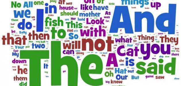 كيف افهم الكلام الانجليزي