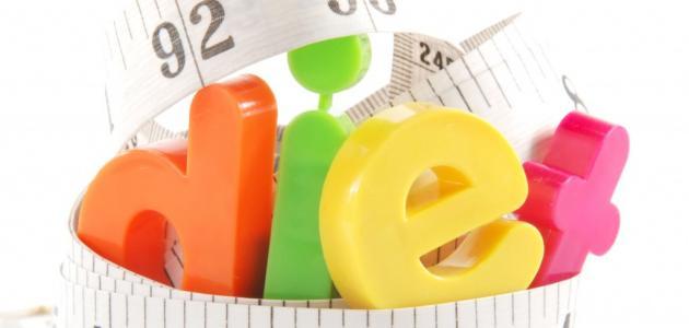 رجيم لمرضى السكر والضغط والكولسترول