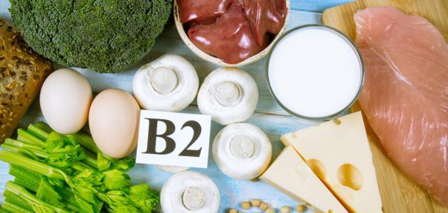فوائد فيتامين ب2