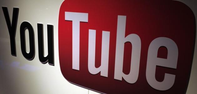 كيفية إنشاء حساب على اليوتيوب