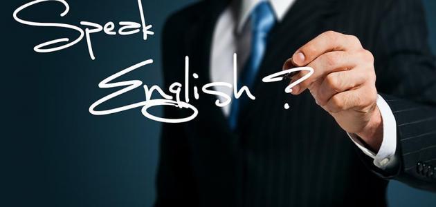 كيف أحسن لغتي الإنجليزية