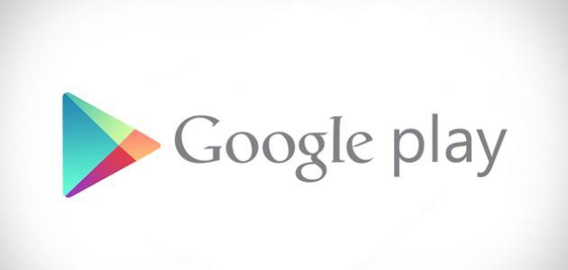 كيفية عمل حساب على جوجل بلاي