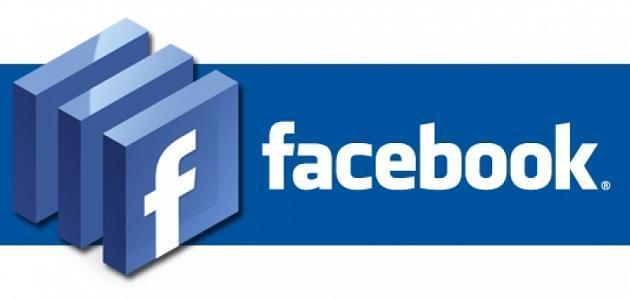 حذف حسابي في الفيس بوك نهائياً