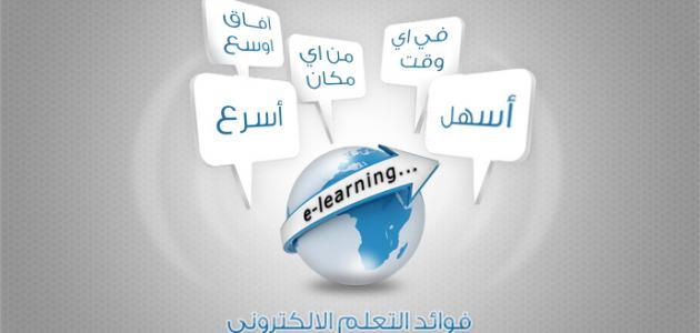 خصائص التعليم الإلكتروني