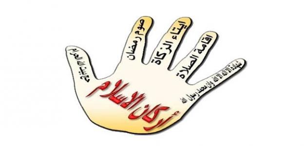 شرح أركان الإسلام