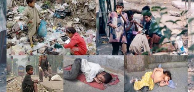 بحث حول أطفال الشوارع