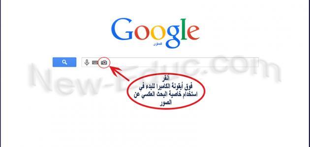كيفية نشر الصور على جوجل