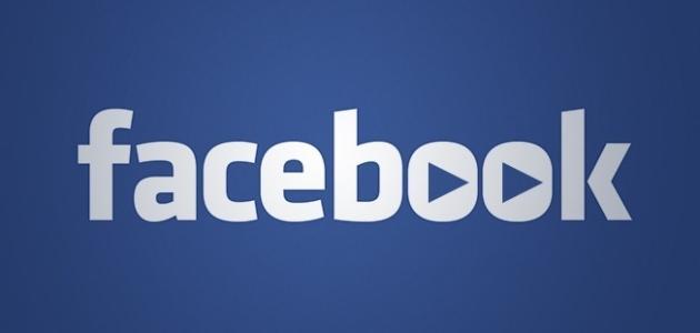 كيفية حذف حساب الفيسبوك نهائياً
