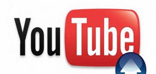 طرق الرفع على اليوتيوب