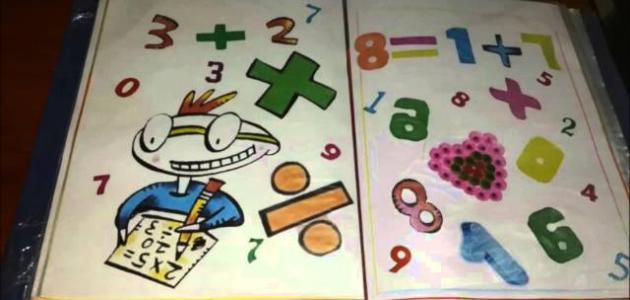الوسائل التعليمية في الرياضيات