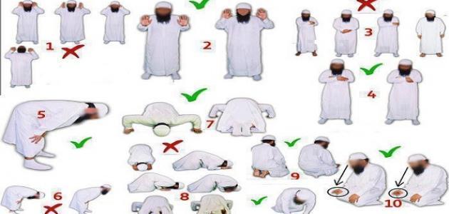 طريقة تأدية الصلاة الصحيحة
