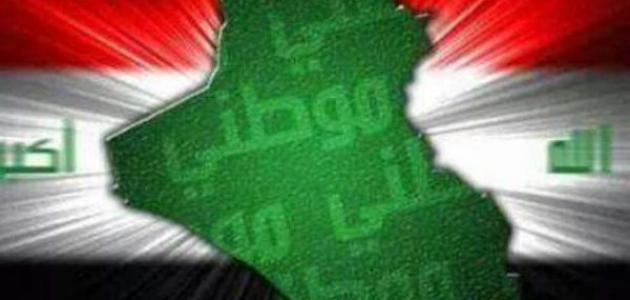 إنشاء عن وطني العراق